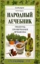 Народный лечебник. Рецепты, проверенные временем